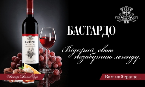 Read more about the article Новинка нынешнего сезона — сухое сортовое красное вино Бастардо