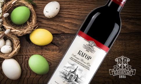 Read more about the article Кагор «Білозерських Вин» до вашого великоднього столу!