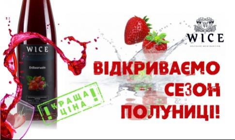 Read more about the article Відкриваємо сезон ПОЛУНИЦІ разом!